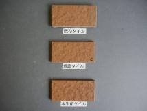 乾式施釉石面45二丁タイル95×45 関東地区某現場 (3)