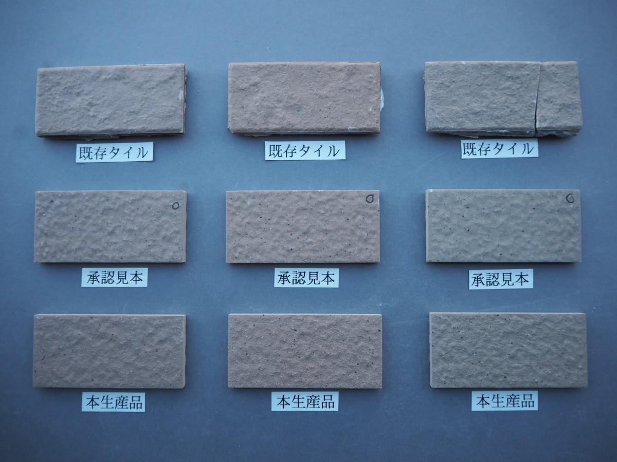 乾式施釉石面45二丁タイル95×45 関東地区某現場 (40)