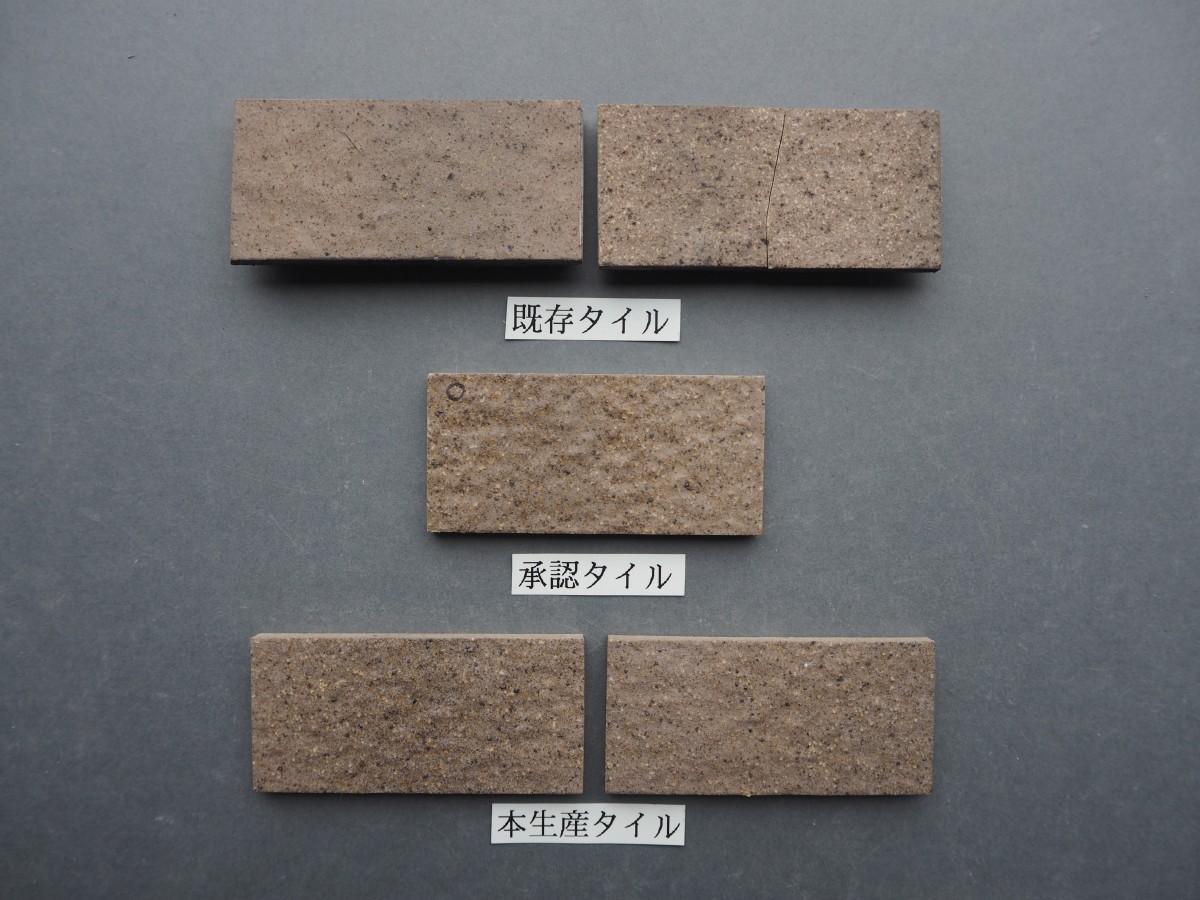 乾式施釉石面45二丁ボカシタイル95×45 関東地区某現場