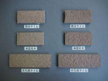 施釉石面45三丁タイル145×45 中部地区某現場