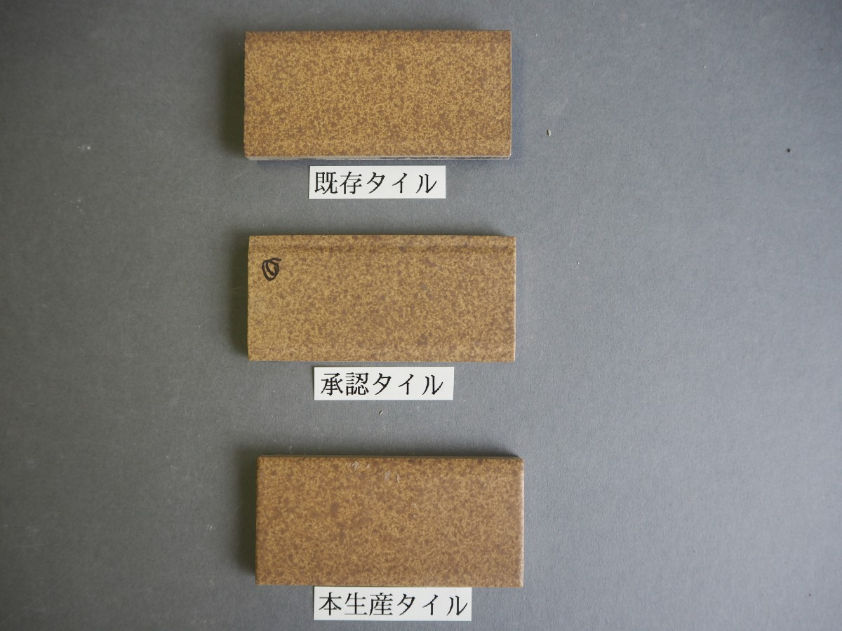 乾式施釉特面45二丁タイル95×45 関西地区某現場