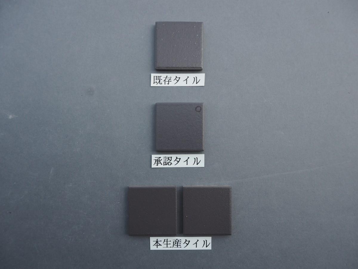 乾式施釉45角タイル45×45 関東地区某現場 (25)