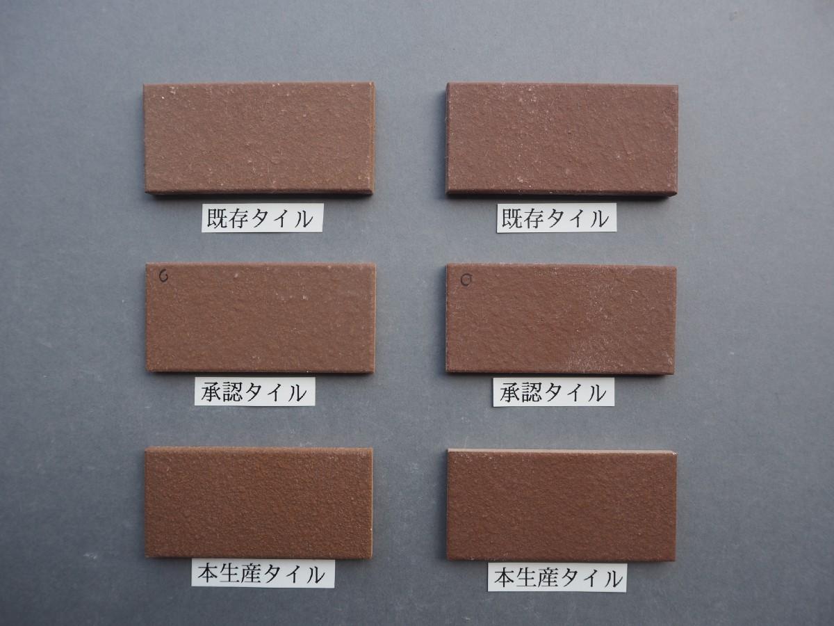乾式施釉45二丁タイル95×45 関東地区某現場 (11)