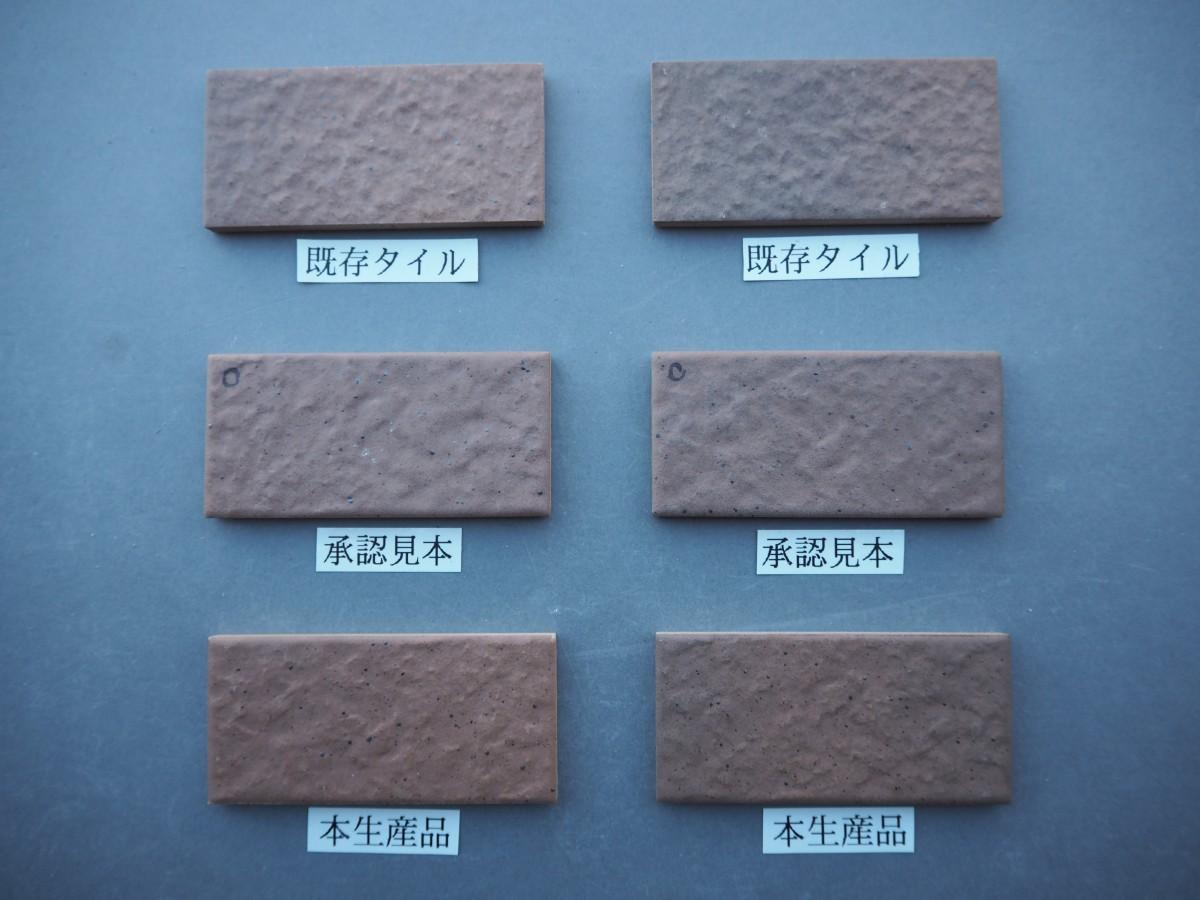 乾式施釉石面45二丁タイル95×45 関東地区某現場 (41)