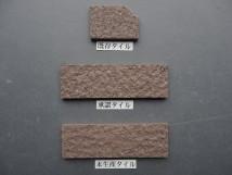 乾式無釉石面45三丁タイル145×45 関東地区某現場