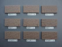 乾式施釉砂岩面45二丁タイル95×45 関東地区某現場