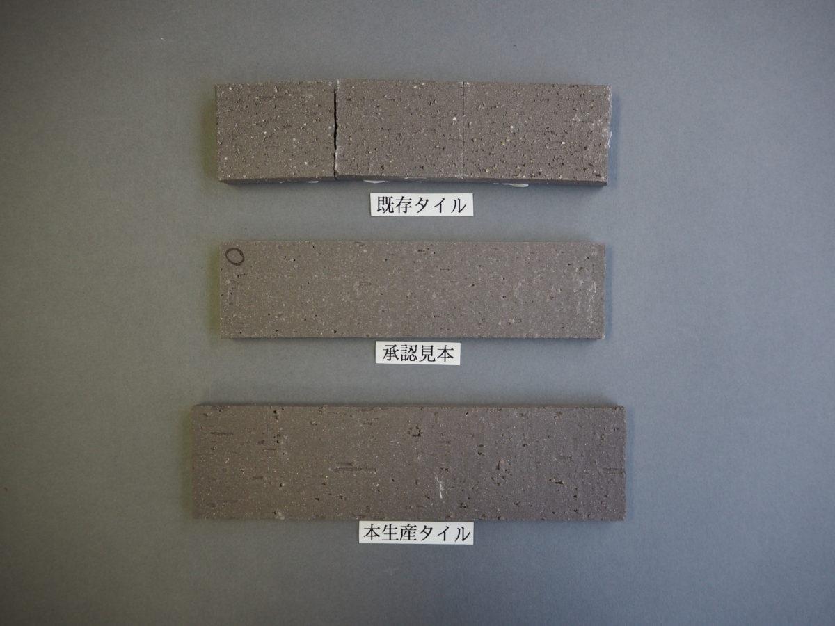 湿式施釉特面タイル 200×50 関東地区某現場