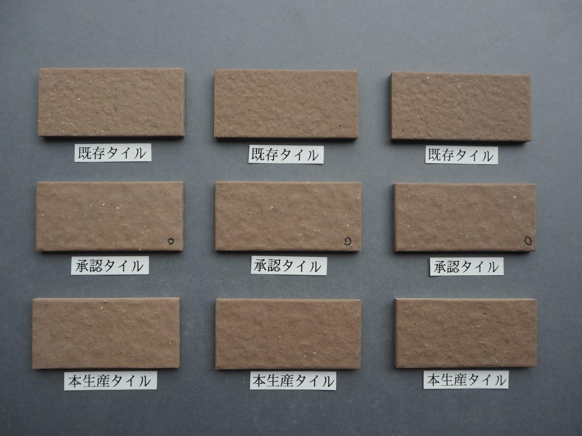 乾式施釉石面45二丁タイル95×45 関東地区某現場 (11)
