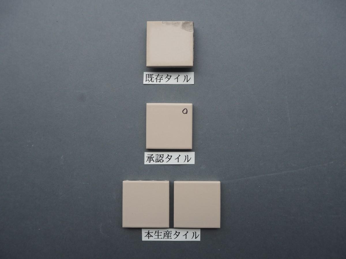 乾式施釉45角タイル45×45 関東地区某現場 (16)
