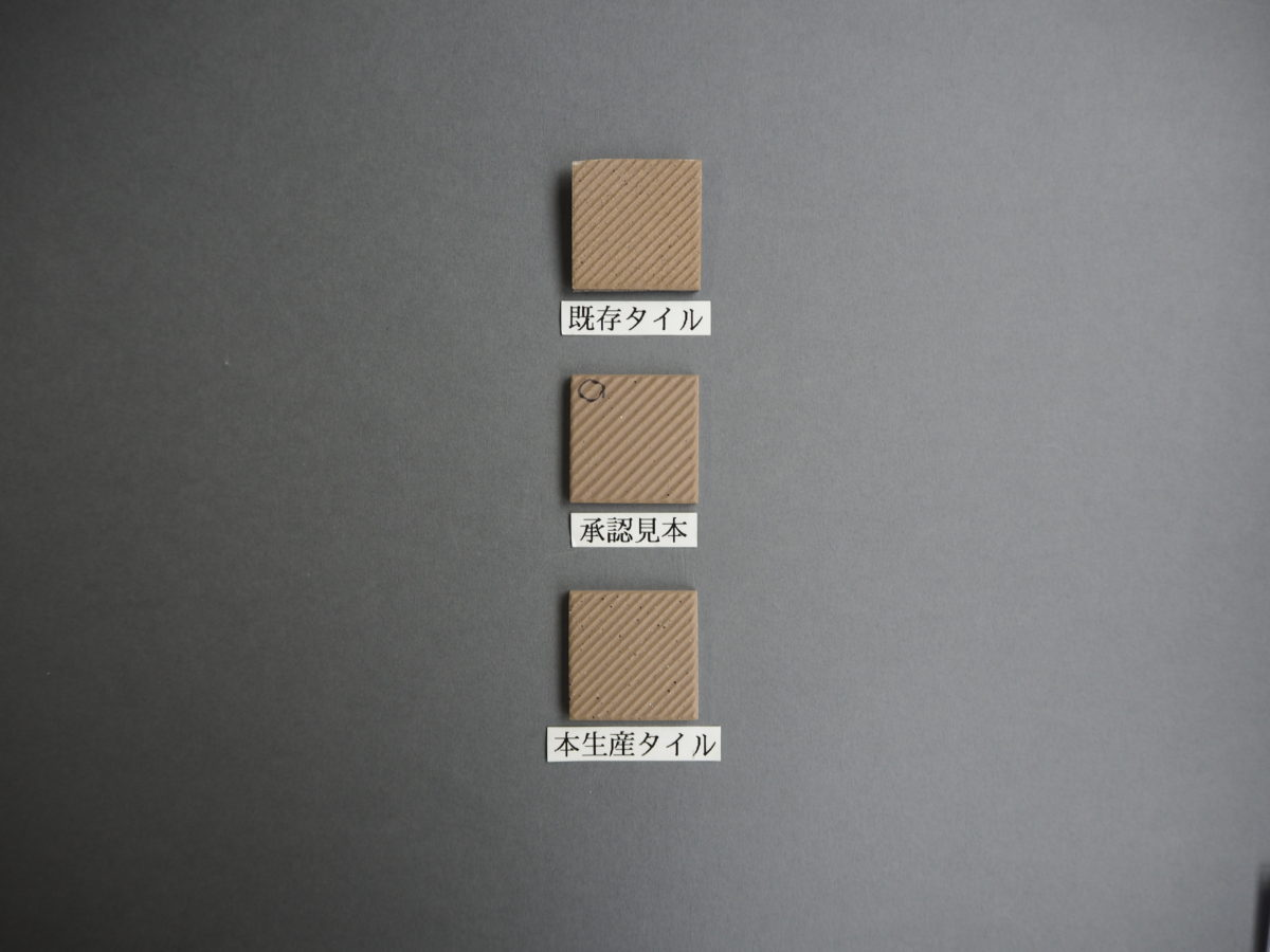 施釉特面45角タイル 45×45 関東地区某現場