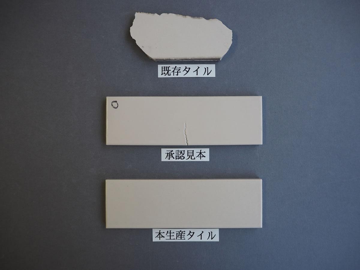 施釉45三丁タイル145×45 関東地区某現場