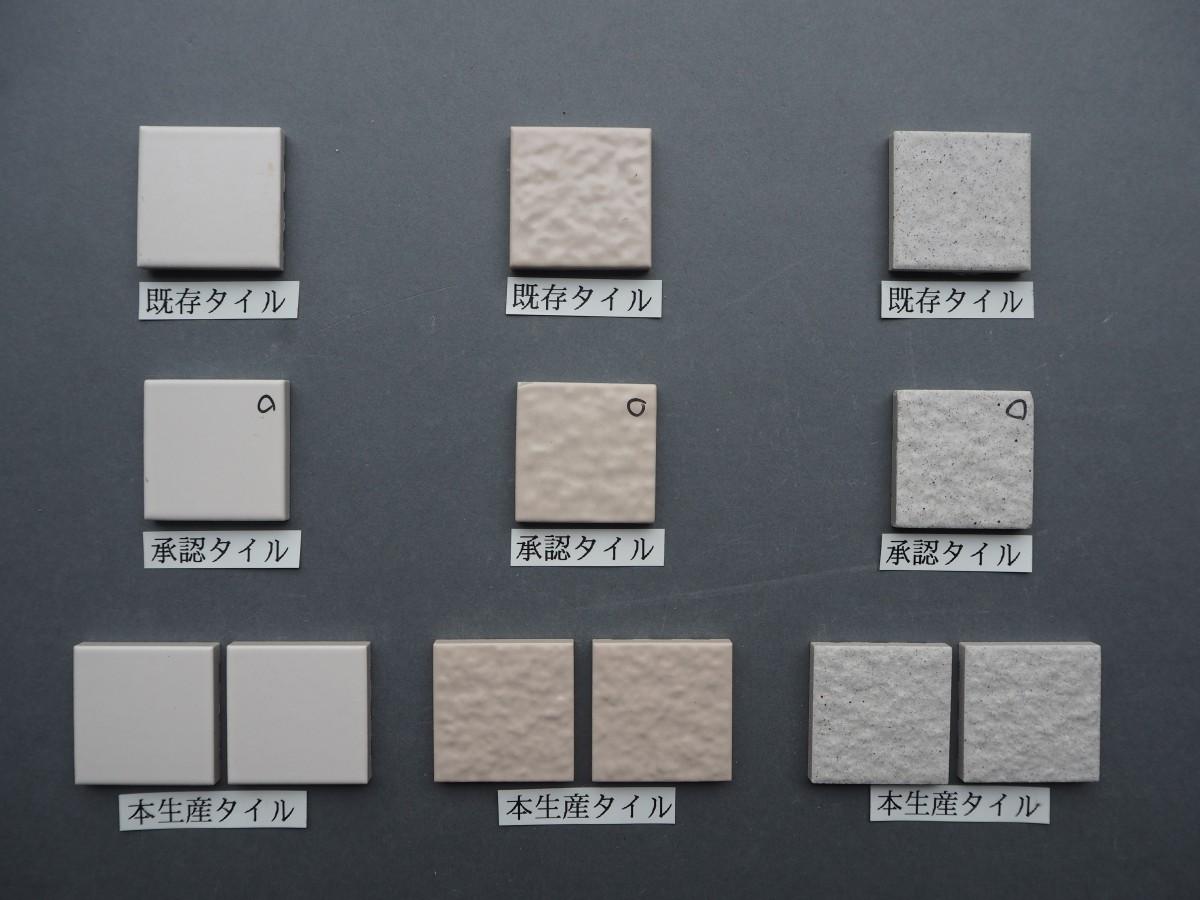 乾式施釉石・平面45角タイル45×45 関東地区某現場