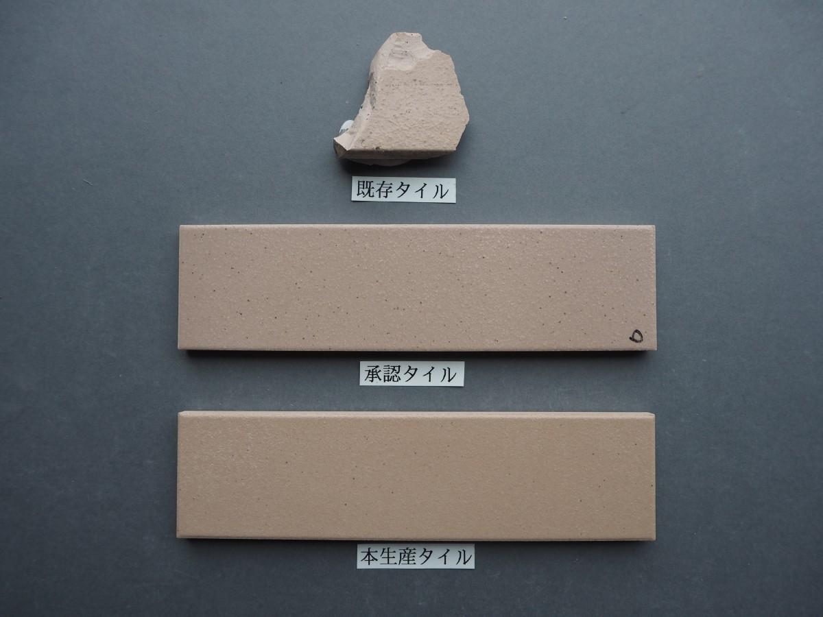 乾式施釉二丁掛タイル227×60 関東地区某現場 (4)