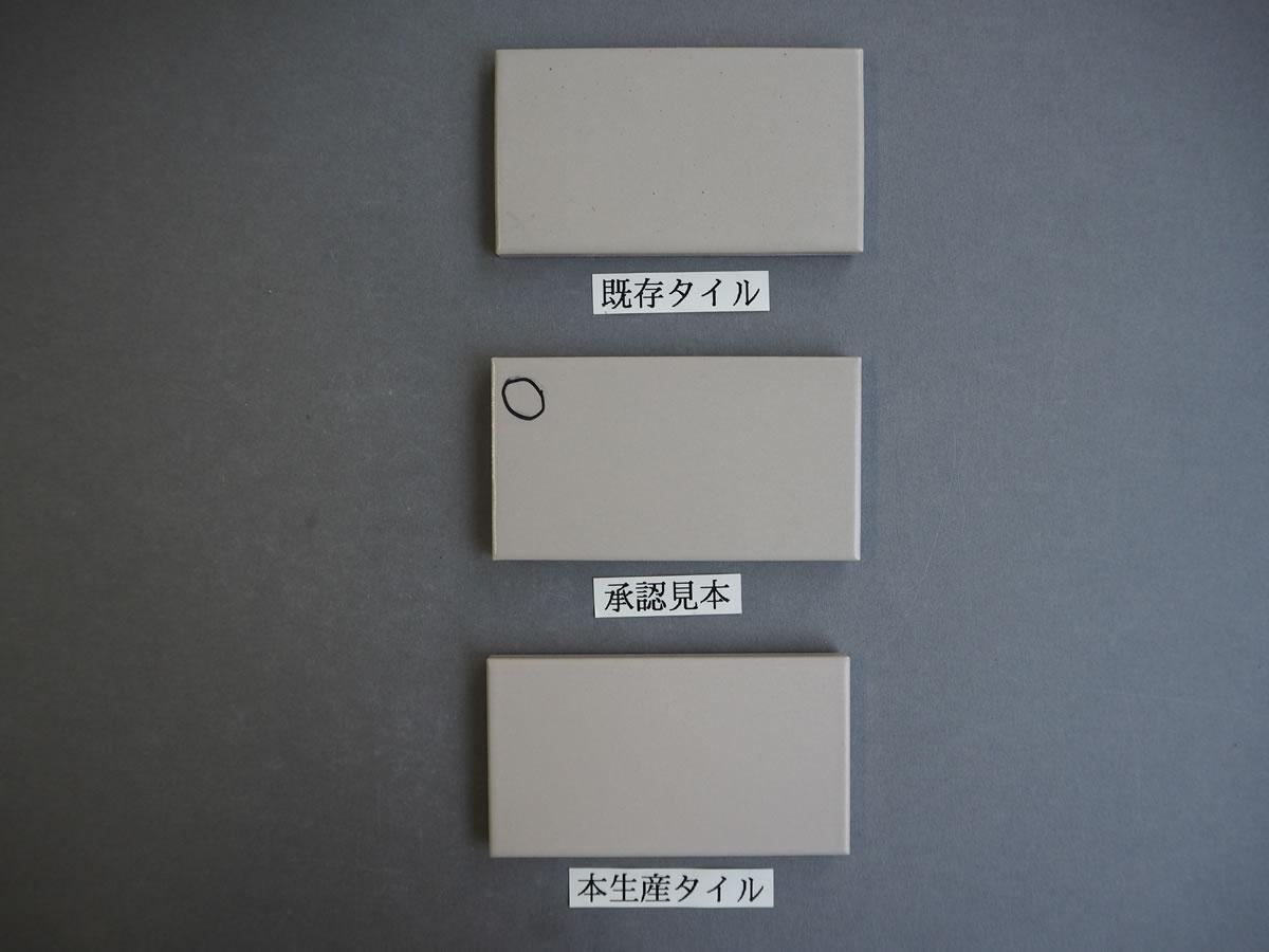 施釉45二丁タイル95×45 関西地区某現場