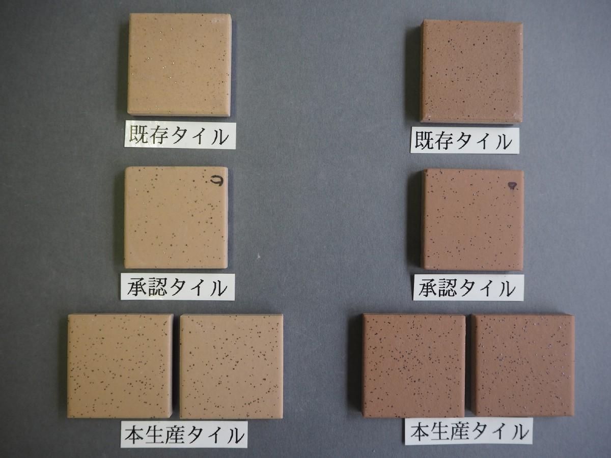 乾式施釉45角タイル45×45 関東地区某現場 (6)