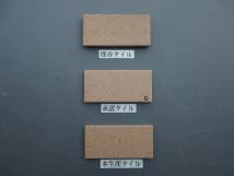 乾式施釉45二丁タイル95×45 九州地区某現場 (2)