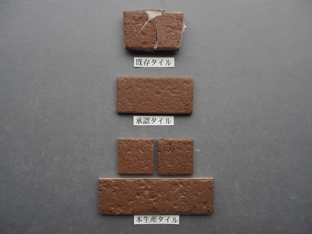 乾式施釉特面45角・三丁タイル45×45 145×45 関東地区某現場