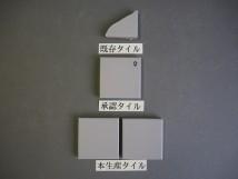 乾式施釉45角タイル45×45 関東地区某現場 (5)