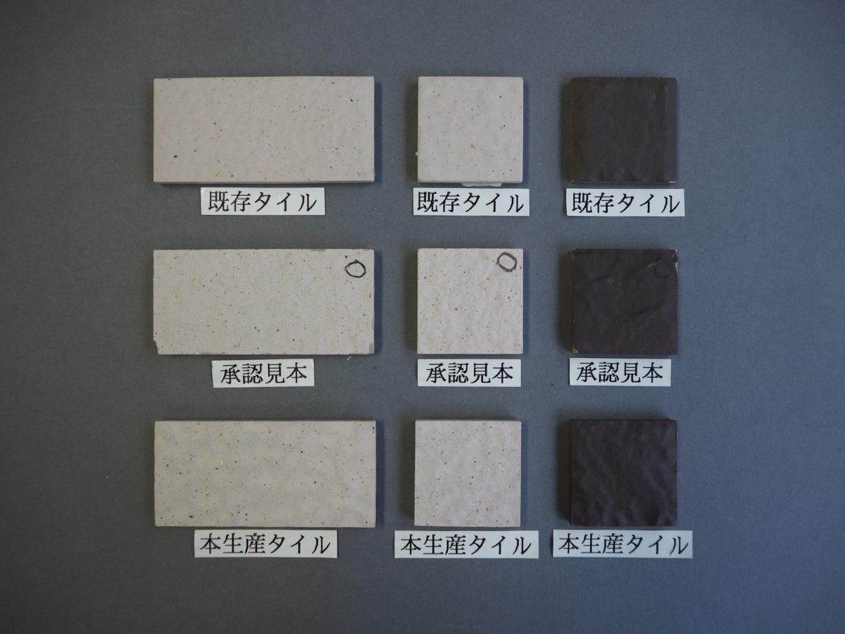 施釉特面45角タイル 石面45二丁タイル 45×45 95×45 関東地区某現場