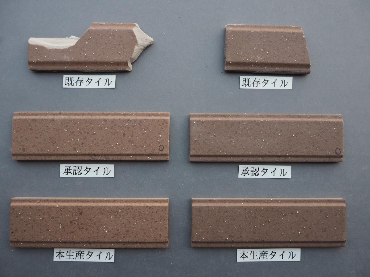 乾式施釉山型45三丁タイル145×45 関東地区某現場