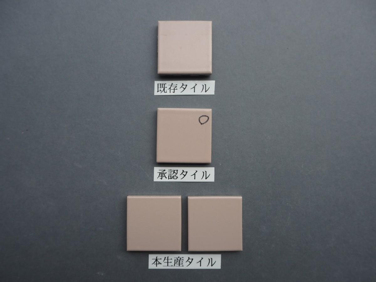 乾式施釉45角タイル45×45 関東地区某現場 (9)