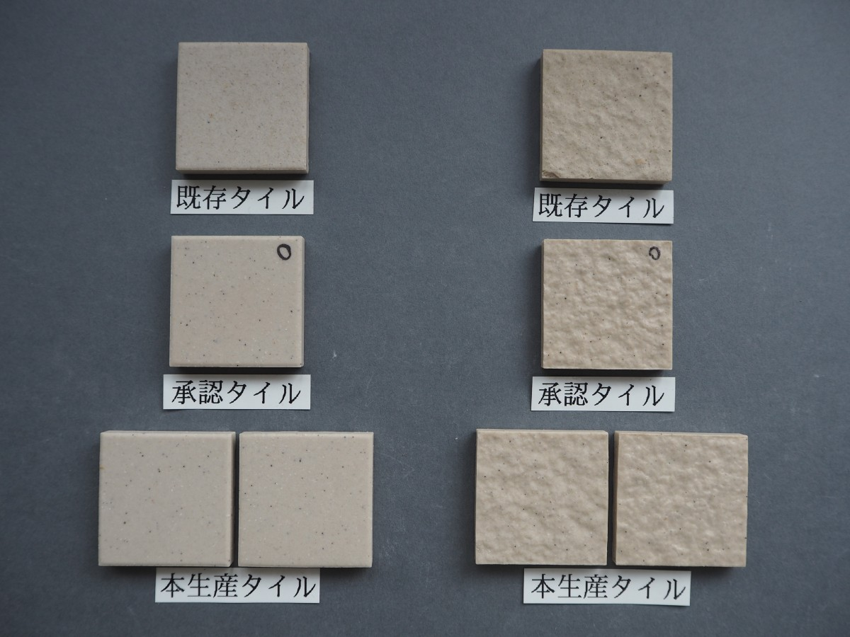 乾式無釉石・平面45角タイル45×45 関東地区某現場