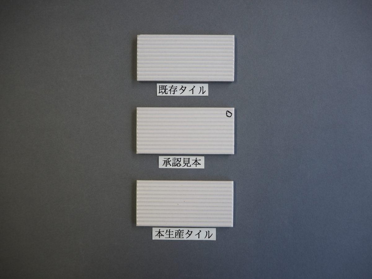 施釉特面45二丁タイル 95×45 関東地区某現場
