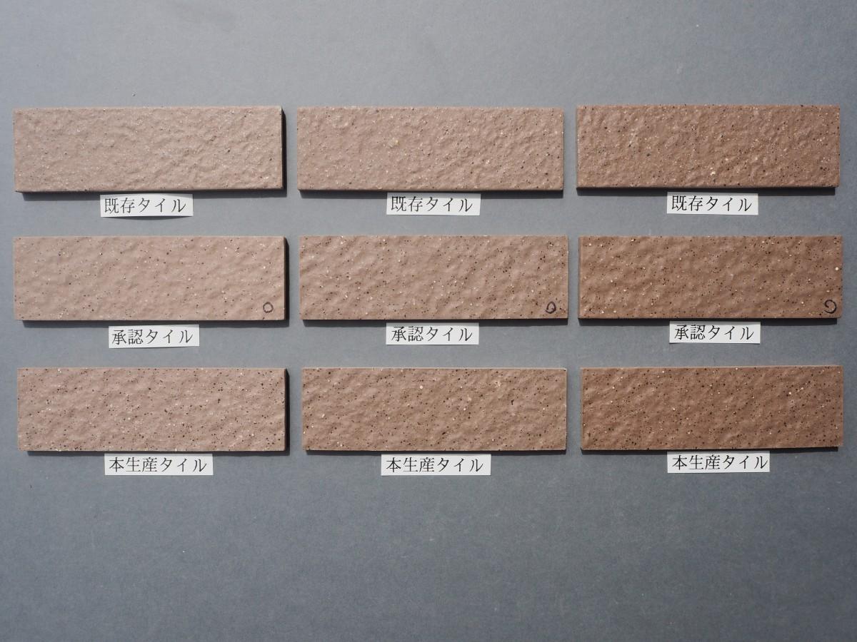 乾式施釉石面45三丁145×45 関東地区某現場