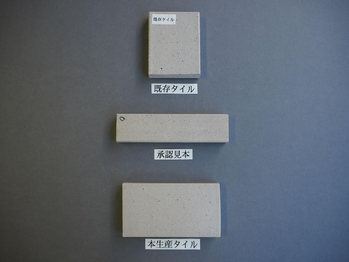 湿式施釉小口タイル108×60 関東地区某現場