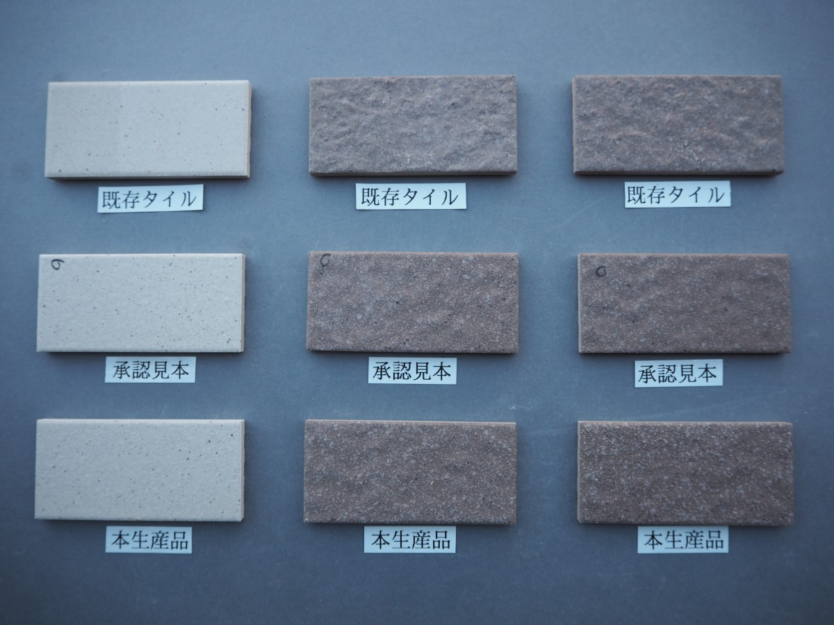 乾式施釉石面・平45二丁タイル95×45 関東地区某現場 (2)