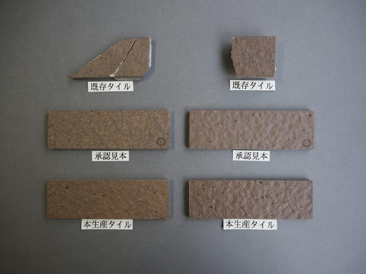 施釉石面45三丁タイル 145×45 関東地区某現場