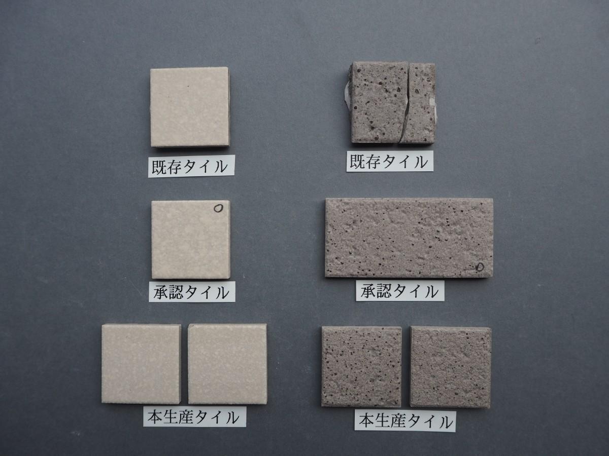 乾式施釉特面45角タイル45×45 関東地区某現場 (2)