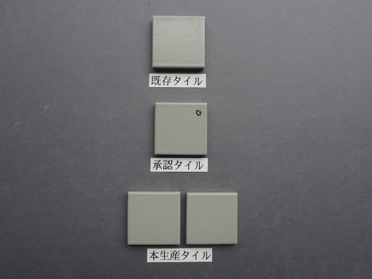乾式施釉45二丁タイル95×45 関東地区某現場 (10)