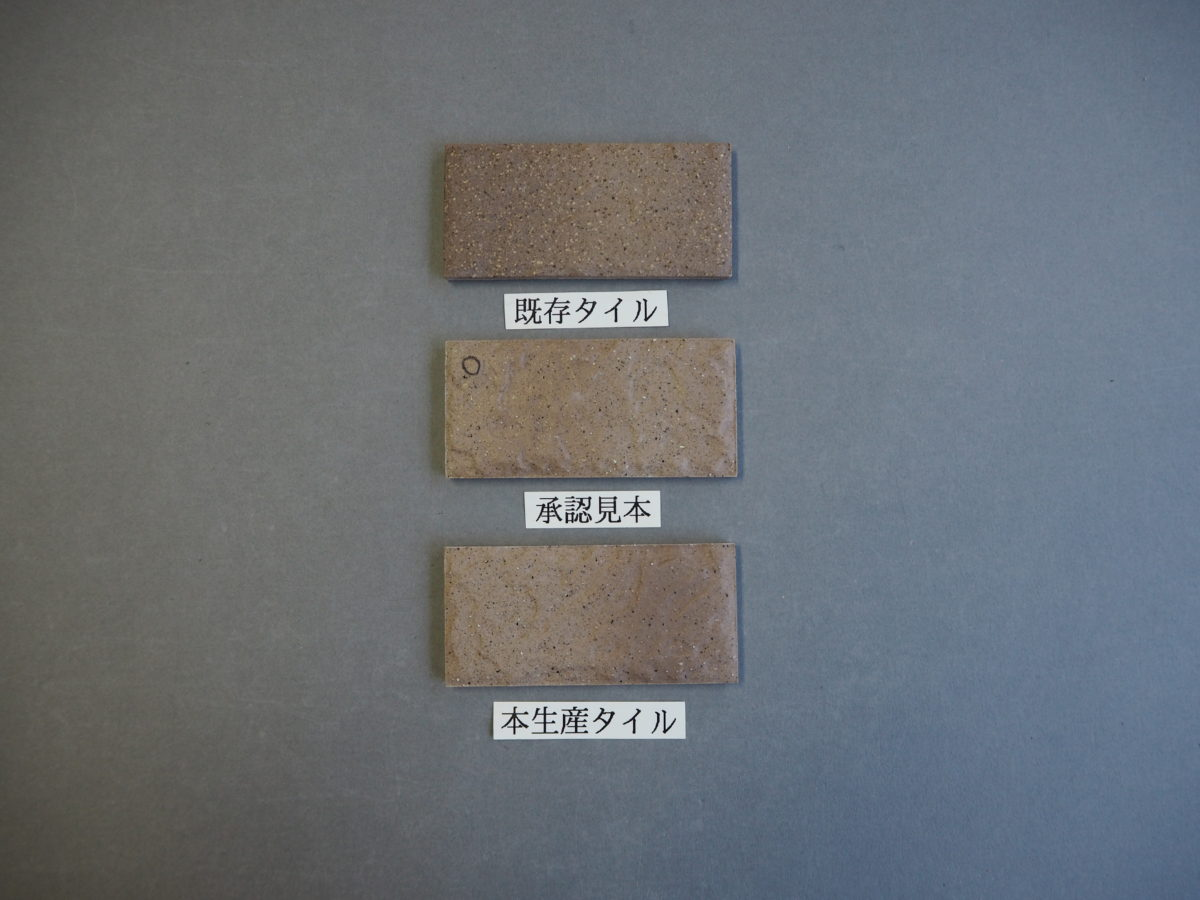 施釉特面45二丁タイル 95×45 関西地区某現場