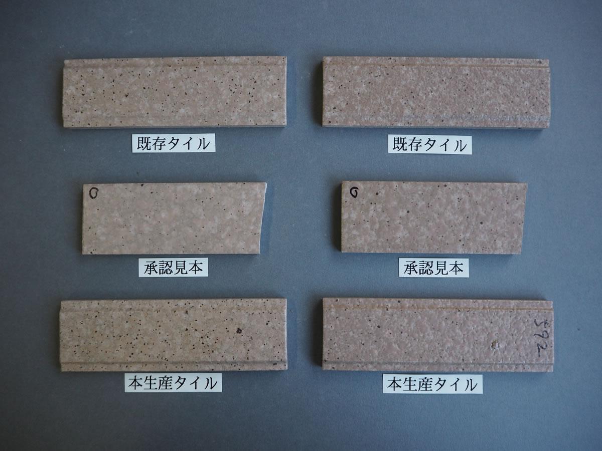 施釉山型45三丁タイル145×45 関東地区某現場