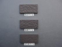 乾式施釉石面45二丁タイル95×45 関東地区某現場 (32)