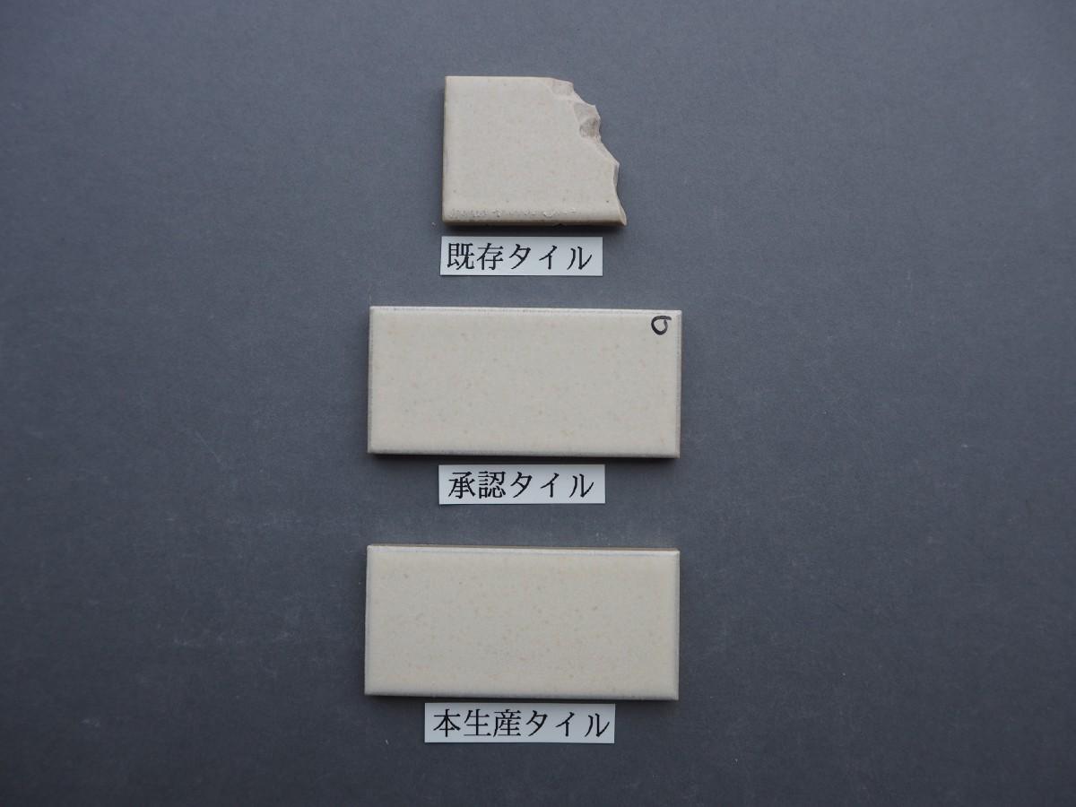 乾式施釉45二丁タイル95×45 関東地区某現場 (13)