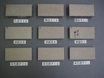 施釉特面45二丁タイル95×45 北海道地区某現場