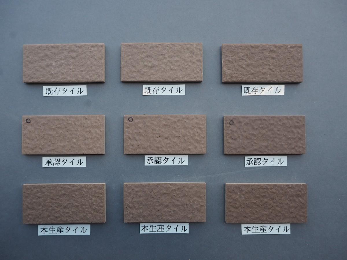 乾式施釉石面45二丁タイル95×45 関東地区某現場 (25)