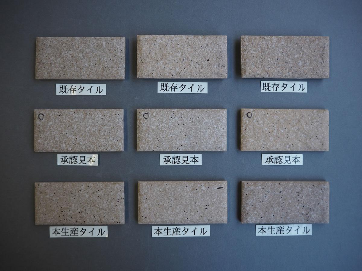 施釉特面45二丁タイル95×45 関西地区某現場 (3)