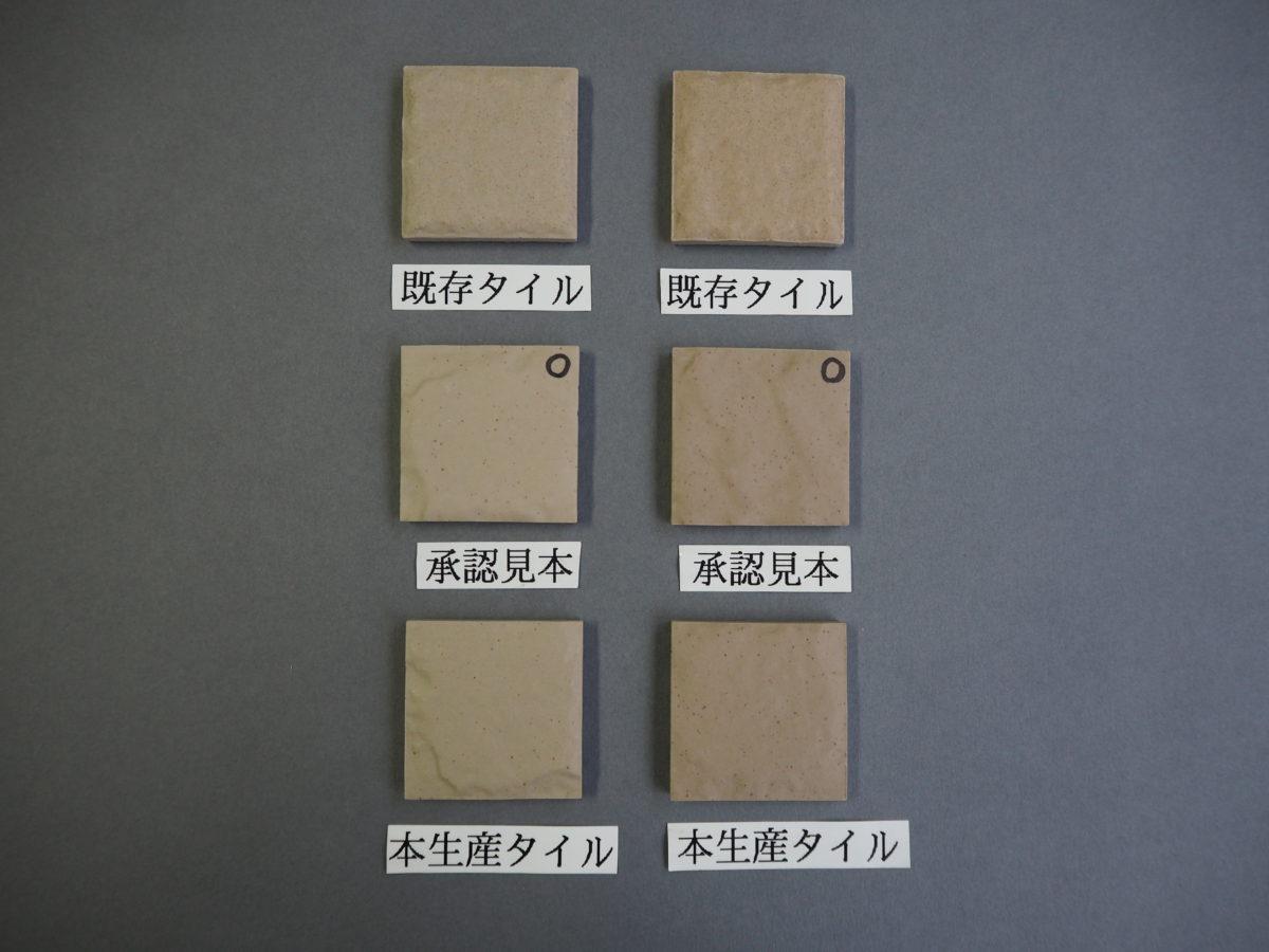 施釉特面45角タイル 45×45 関西地区某現場