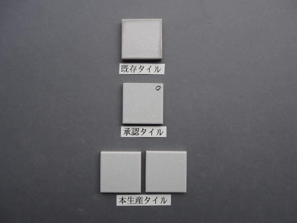 乾式施釉45角タイル45×45 関東地区某現場 (10)