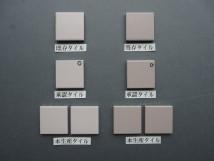 乾式施釉45角タイル45×45 関東地区某現場 (21)