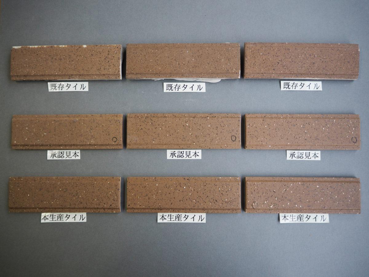 施釉山型45三丁タイル 145×45 関東地区某現場