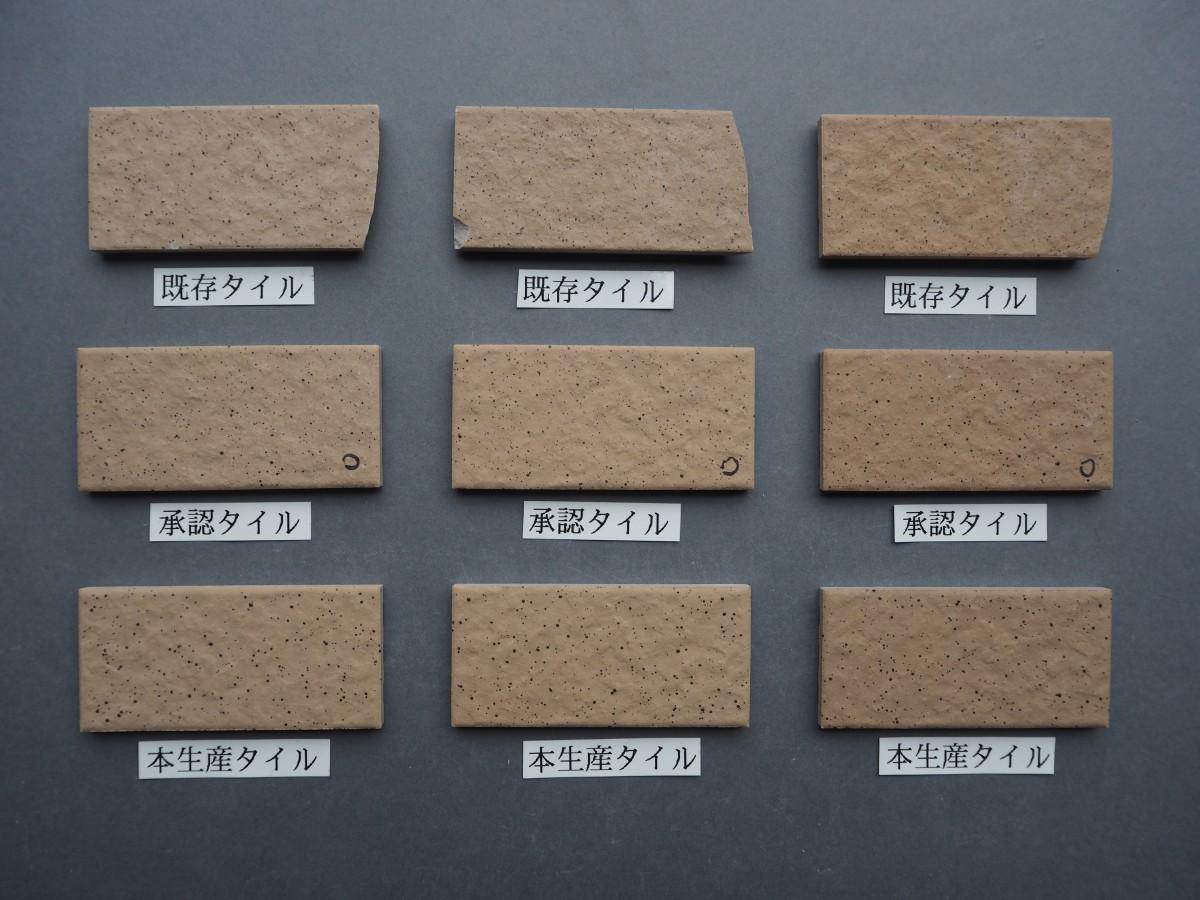 乾式施釉石面45二丁タイル95×45 関西地区某現場 (3)