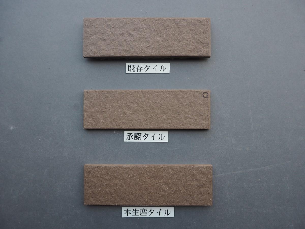 乾式無釉石面45三丁タイル145×45 関東地区某現場 (2)