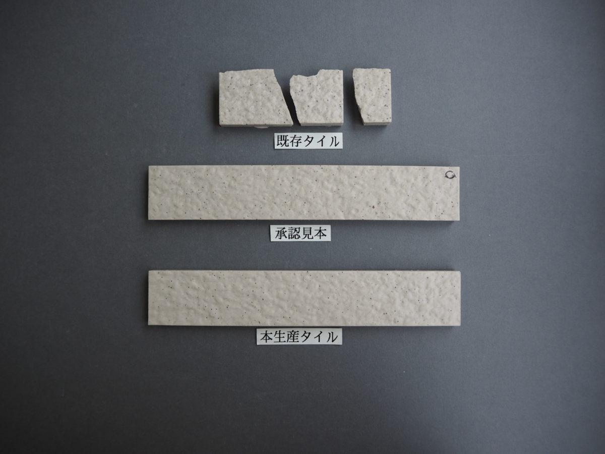 無釉石面タイル 227×40 関東地区某現場
