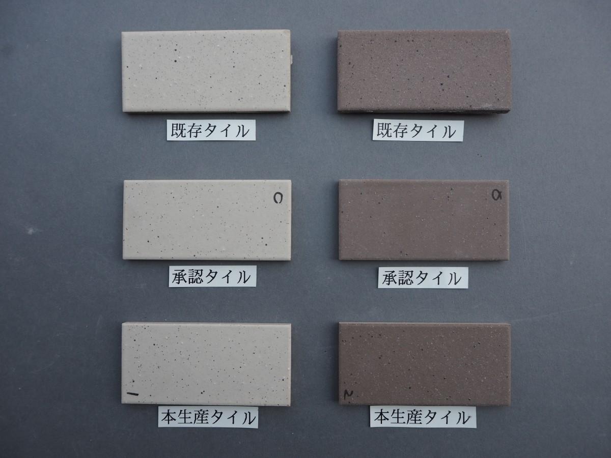 乾式施釉45二丁タイル95×45 関東地区某現場 (37)