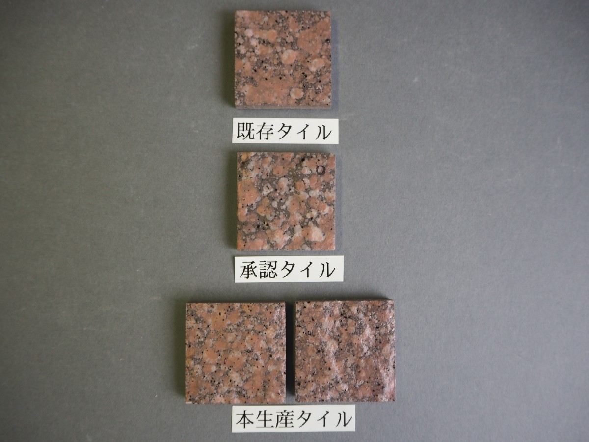 乾式施釉特面45角タイル45×45 関西地区某現場