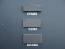 乾式施釉45二丁タイル95×45 関東地区某現場 (35)